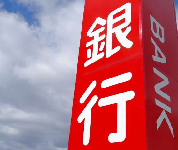三菱UFJ銀行「一律の賃上げ」廃止へ、実力本位で給与が増減する…