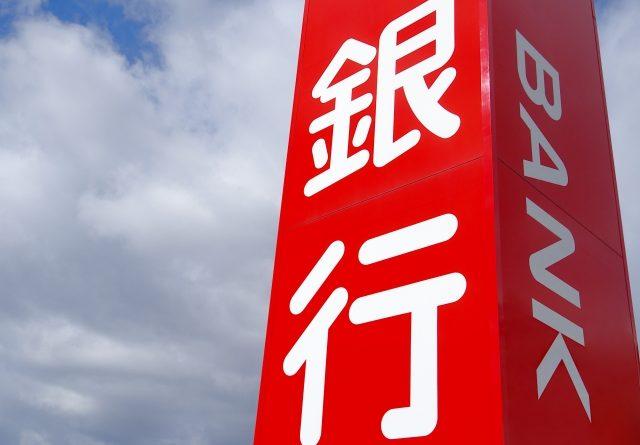 三菱UFJ銀行 一律賃上げ