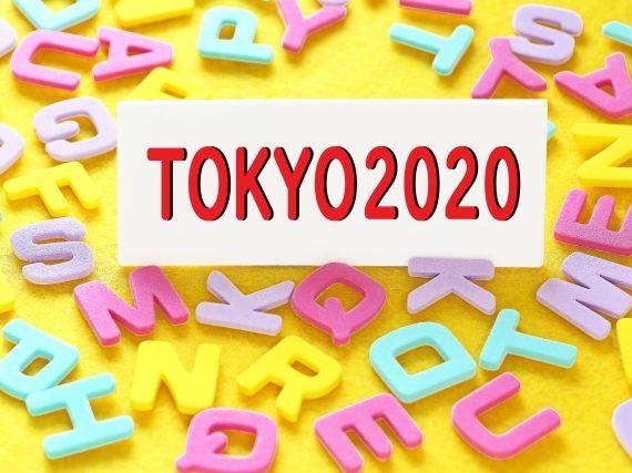 東京オリンピック・パラリンピック1年延期による経済損失は6400億円あまり…