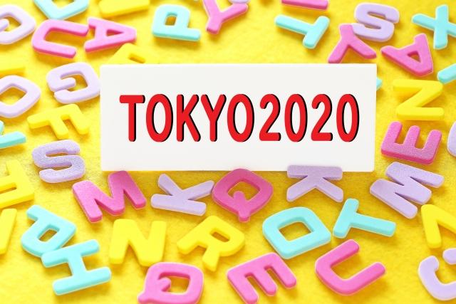 東京オリンピック・パラリンピック2020 1年延期
