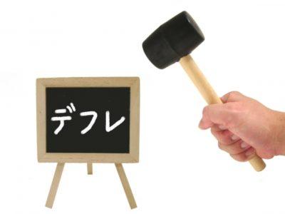 デフレ経済 円高