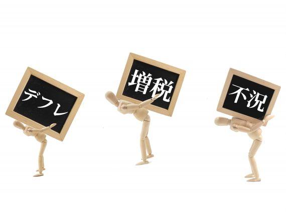 コロナ感性拡大収束でも日本経済の先行きはかなり厳しいかもしれませんね…