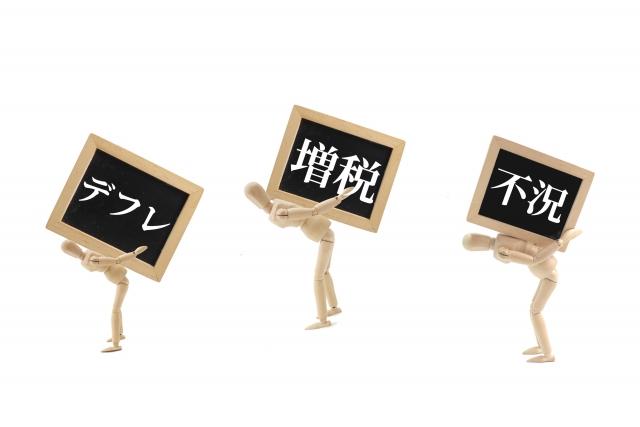 コロナ対策後の日本経済