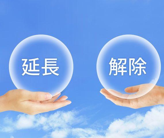 実効再生産数…緊急事態宣言発動及び解除の指標として世界的に注目されているものが日本では使えない