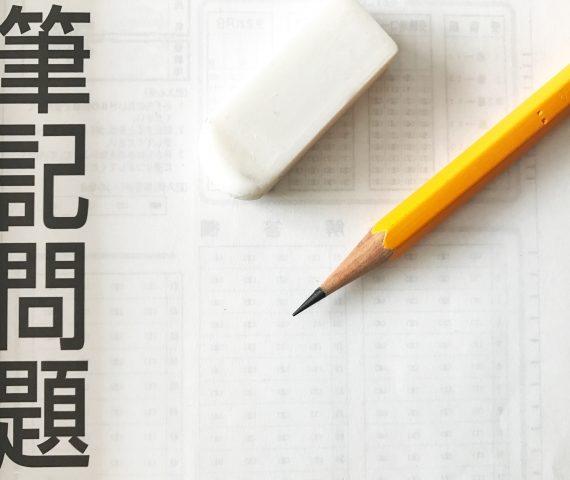 休校 大学受験 …模試中止の中で大学入学共通テスト準備やAO含めスケジュールはどうするのか