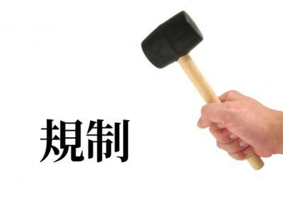 スーパーシティ構想