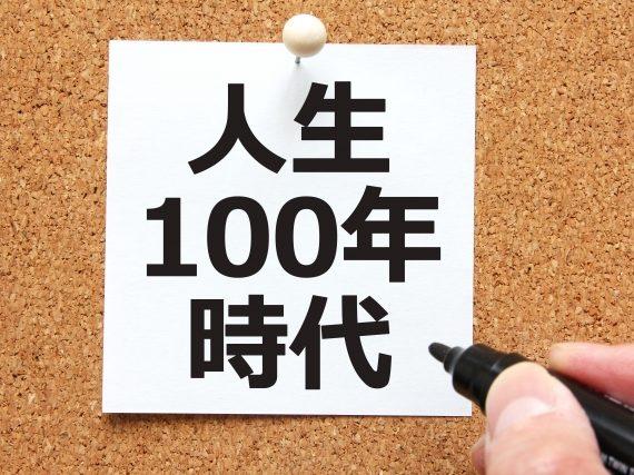 将来の不安を安心に~人生100年時代 を共に考えよう!~