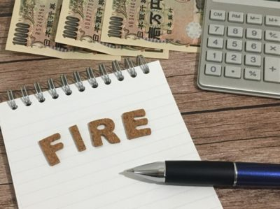 FIRE 早期退職 セミリタイア