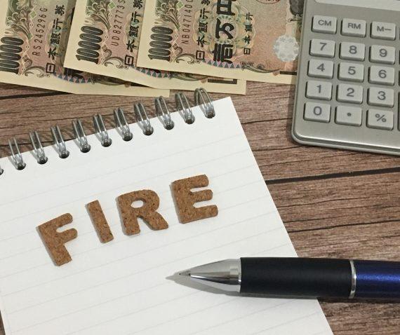 話題の「FIRE(Financial Independence, Retire Early)」を考える、早期退職とセミリタイアとどう違うの…?
